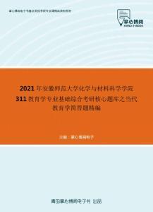 2021年安徽師范大學化學與材料科學學院311教育學專業基礎綜合考研核心題庫之當代教育學簡答題精編