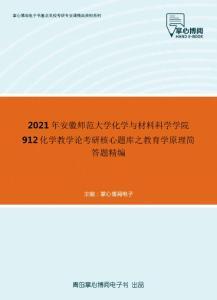 2021年安徽師范大學化學與材料科學學院912化學教學論考研核心題庫之教育學原理簡答題精編