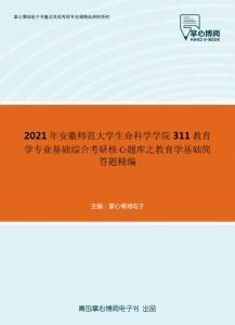 2021年安徽師范大學生命科學學院311教育學專業基礎綜合考研核心題庫之教育學基礎簡答題精編