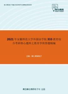 2021年安徽師范大學外國語學院333教育綜合考研核心題庫之教育學簡答題精編
