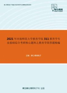 2021年河南师范大学教育学院311教育学专业基础综合考研核心题库之教育学简答题精编