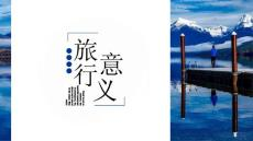 创意摄影配图日本旅游相册通用PPT模板