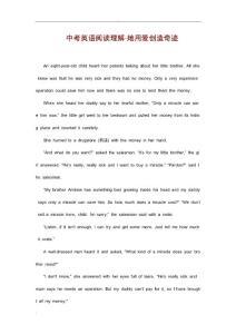 中考英语阅读理解50篇[精品资料]