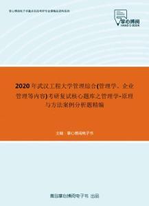 2020年武汉工程大学管理综合(管理学、企业管理等内容)考研复试核心题库之管理学-原理与方法案例分析题精编