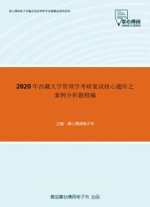 2020年西藏大学管理学考研复试核心题库之案例分析题精编