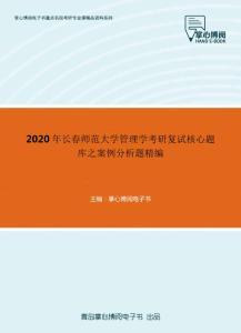 2020年长春师范大学管理学考研复试核心题库之案例分析题精编
