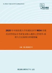 2020年中国传媒大学传媒经济学9034传媒经济管理综合考研复试核心题库之管理学-原理与方法案例分析题精编