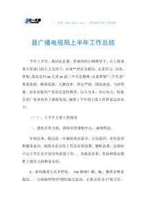 县广播电视局上半年工作总结.doc