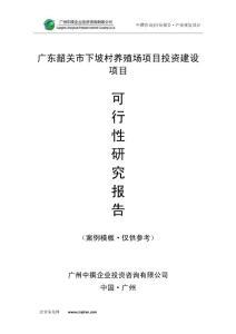 广东韶关市下坡村养殖场项目可研报告