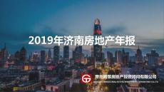 房地产市场报告-2019年济南房地产市场年报-济南腾策