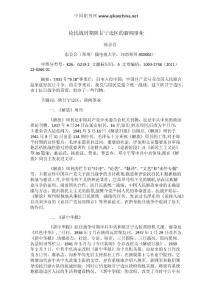 论抗战时期陕甘宁边区的新闻事业