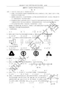2018-2019年广东省中考数学..