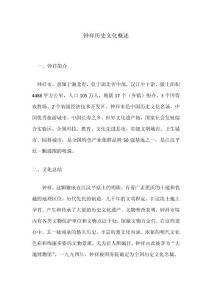 钟祥京山历史文化概述