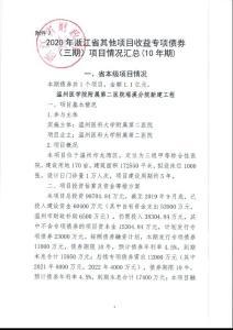 附件7 2020年浙江省其他项目收益专项债券(三期)项目情况汇总(10年期)
