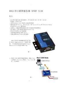 moxa 串口服务器中文使用文档