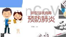 2019新型冠状病毒预防肺炎ppt