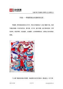 年画——传统民俗文化里的旧记忆