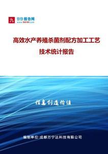 高效水产养殖杀菌剂配方加工工艺技术统计报告