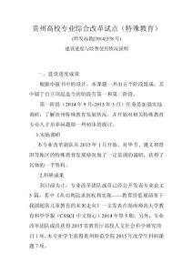 贵州高校专业综合改革试点..