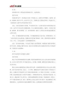 中国人民银行招聘面试测评题及题目解析(一)