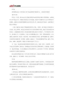中国人民银行招聘面试测评题及题目解析(四)