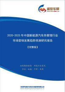 【完整版】2020-2025年中国新能源汽车热管理行业市场营销及渠道发展趋势研究报告