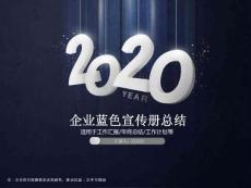 2020企业蓝色宣传册总结PP..