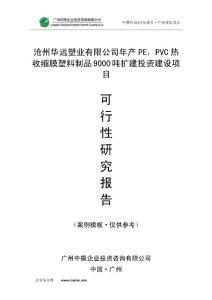 沧州华远塑业有限公司年产PE,PVC热收缩膜塑料制品9000吨扩建可研报告