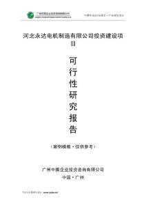 中撰-河北永达电机制造有限公司可研报告