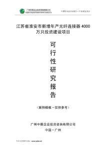 中撰-江苏省淮安市新增年产光纤连接器4000万只可研报告