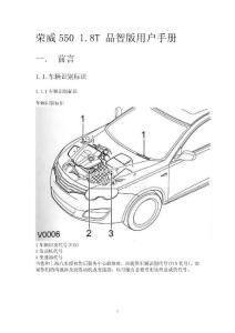 榮威550_1.8T_品智版用戶手冊