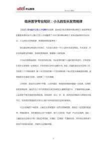 2020贵州事业单位E类考试临床医学专业知识:小儿的生长发育规律