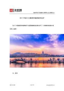2017中国十大最具幸福感城市出炉