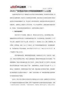 2020广东茂名开放大学现场招聘教师3人公告