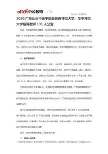 2020广东汕头市金平区赴陕西师范大学、华中师范大学招聘教师131人公告