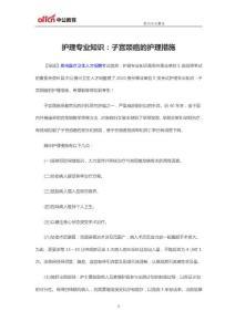 2020贵州事业单位E类考试护理专业知识:子宫颈癌的护理措施