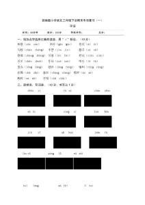 部编版小学三年级下册语文..