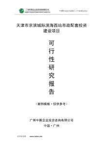 天津市京滨城际滨海西站市政配套可研报告