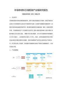 半导体材料引线框架产业链研究报告