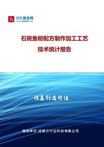 石斑鱼粉配方制作加工工艺技术统计报告