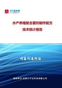水产养殖复合菌剂制作配方技术统计报告
