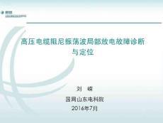 高压电缆的阻尼振荡波局部放电故障诊断与定位