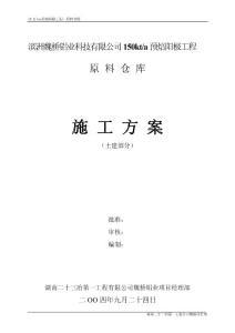 魏橋工程原料倉庫施工方案(報公司)