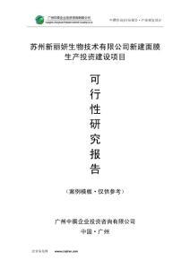 苏州新丽妍生物技术有限公司新建面膜生产可研报告