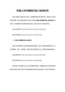外国人在中国殴打他人如何处罚