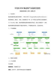 产城会-半导体IDM集成商产业链研究报告