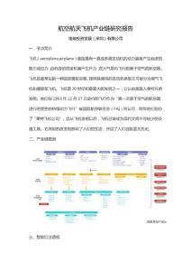 产城会-航空航天飞机产业链研究报告