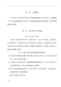 广东省中山市安全生产文明..