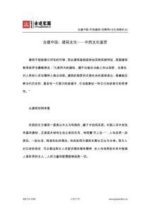 古建中国:建筑文化——中西文化鉴赏