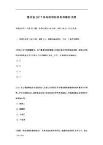重庆省2017年寿险理财规划..